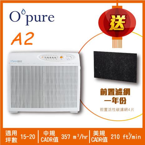 【Opure 臻淨】A2 ● 送前置一年份濾網 高效抗敏HEPA負離子空氣清淨機 阿肥機 (10-15坪)
