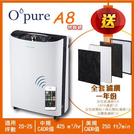 【Opure 臻淨】A8 ● 送(一年份濾網) 物聯網高效抗敏HEPA光觸媒抑菌DC節能空氣清淨機 (遠端智能操控、自動偵測空氣品質)