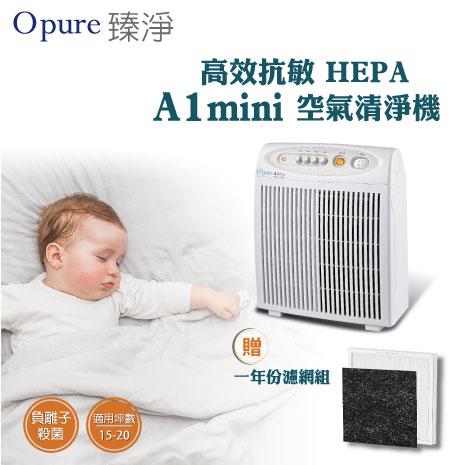 ★贈一年份全套網濾組★【Opure 臻淨】A1 mini 高效抗敏HEPA 負離子空氣清淨機