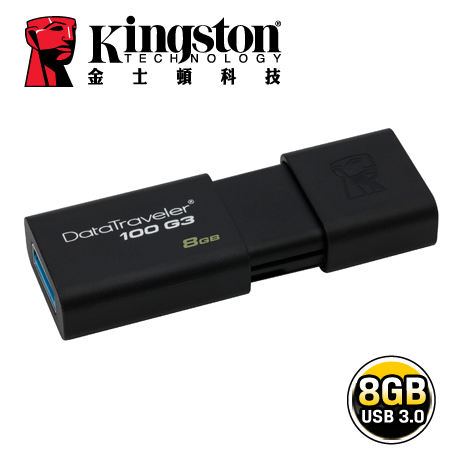 金士頓Kignston DataTraveler 100 G3 3.0 G3 8GB 隨身碟