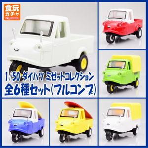 AOSHIMA 轉蛋 1/50 DAIHATSU 自動 三輪車 款式隨機出貨一個 代理