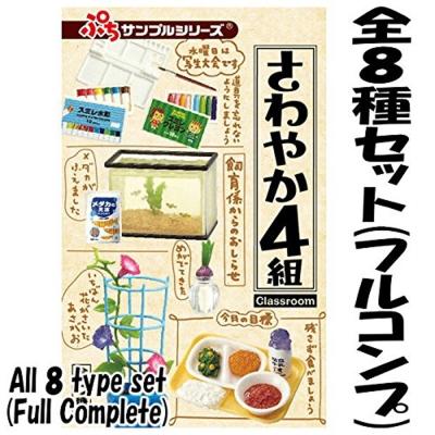 盒玩 迷你教室道具 清爽4班 全8種 1中盒8入 日版