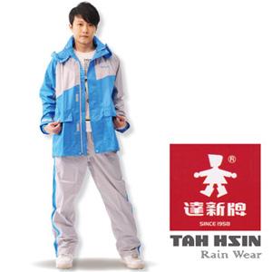 【達新牌】飛馳型 透氣二件式時尚雨風衣(藍灰色)2XL