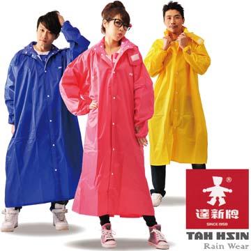 【達新牌】達新馳 尼龍全開披肩雨衣藍2XL