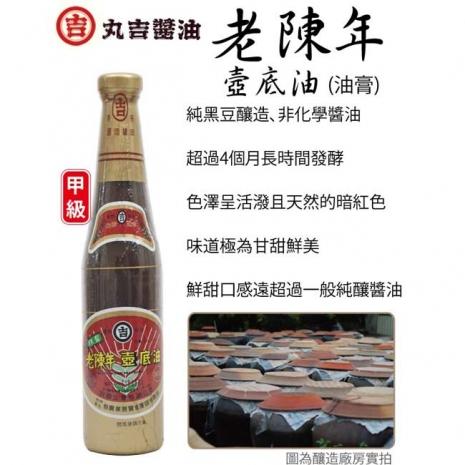 (活動)丸吉 老陳年 純釀甲等壼底油膏 420ml