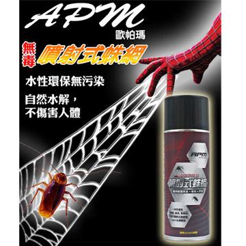 APM 殺蟑及害蟲無毒噴射式蛛網