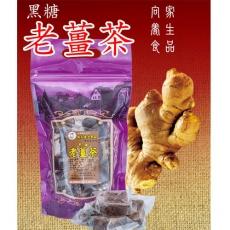 向家養生食品 黑糖老薑茶 500g1包入