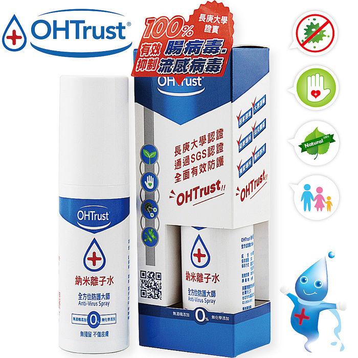 OHTrust納米離子水 全方位防護大師Anti-Virus Spray 100ml/36瓶入