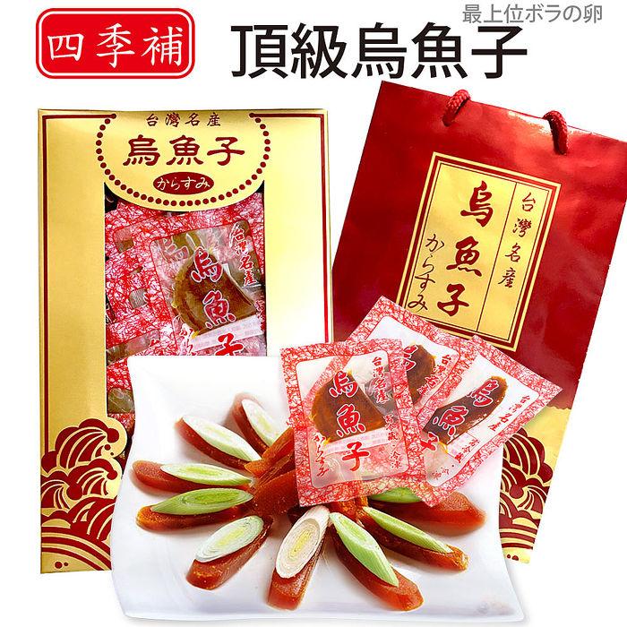 四季補 雲林口湖頂級烏魚子 一口吃禮盒( 20包 約5~6g/包)
