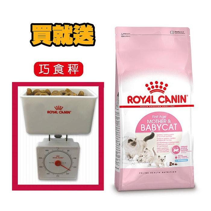 【ROYAL CANIN】法國皇家 BC34離乳貓 10公斤 X 1包 送巧食秤