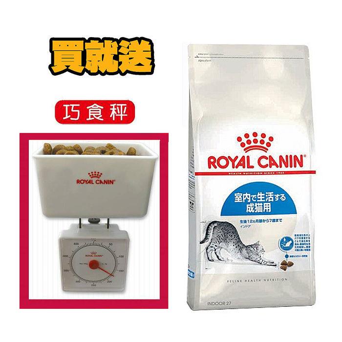 【ROYAL CANIN】法國皇家 IN27室內成貓 10公斤 X 1包 送巧食秤