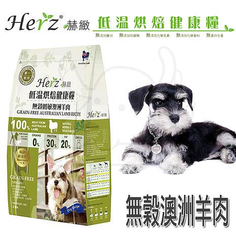 Herz 赫緻 低溫烘培健康犬糧 無穀低敏澳洲羊肉 2磅