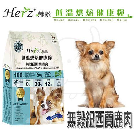 Herz 赫緻 低溫烘培健康犬糧 無穀紐西蘭鹿肉 2磅