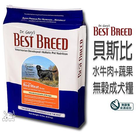 【BEST BREED】貝斯比 水牛肉+蔬果配方 無穀全齡犬糧 1.8kg