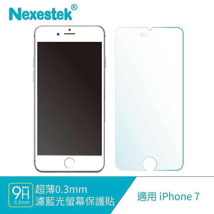 Nexestek iPhone7(4.7吋)超薄濾藍光玻璃保護貼0.3mm