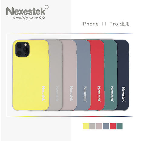Nexestek iPhone 11 Pro原廠型液態矽膠手機保護殼