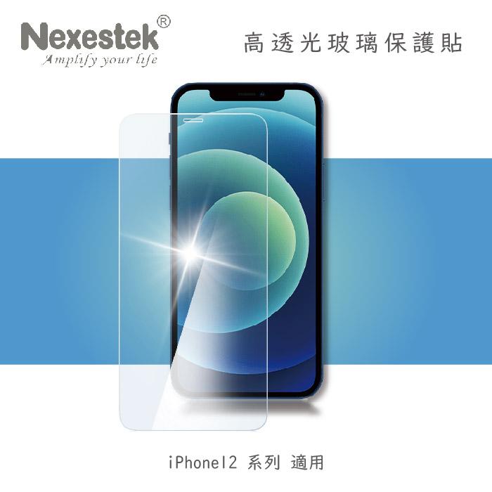 Nexestek iPhone 12系列  9H 全屏幕高透光玻璃保護貼0.3mm