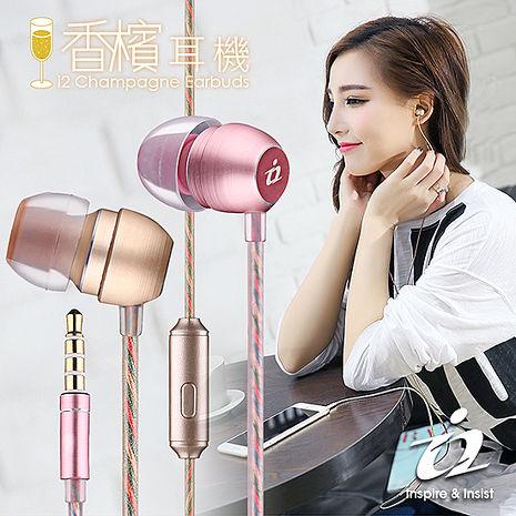 i2 香檳耳機(線控麥克風)玫瑰金