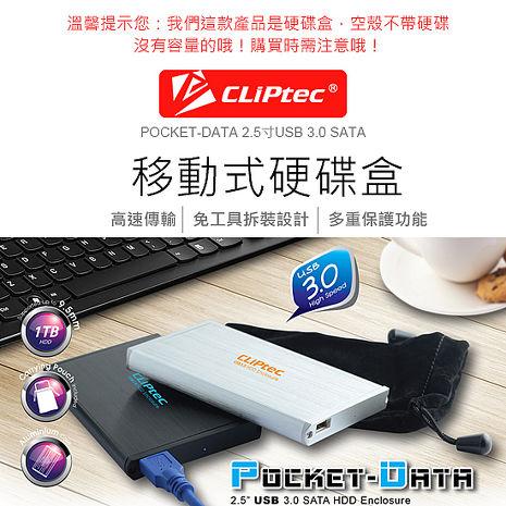 CLiPtec POCKET-DATA USB3.0 2.5吋外接硬碟盒銀色