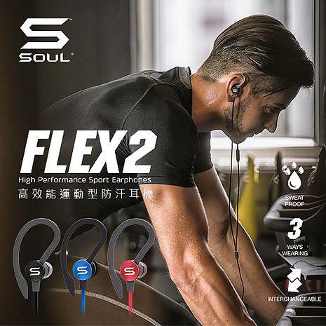 SOUL FLEX2 高效能運動型防汗耳機