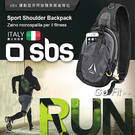 sbs Shoulder Backpack 運動型多用途隨身肩後背包