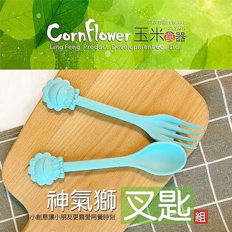【Cornflower】神氣獅叉匙組 (無毒玉米食器)