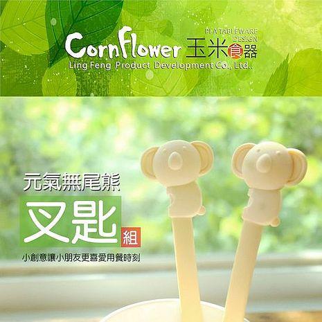 【Cornflower】元氣無尾熊叉匙組 (無毒玉米食器)