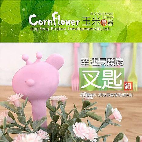 【Cornflower】幸運長頸鹿叉匙組 (無毒玉米食器)
