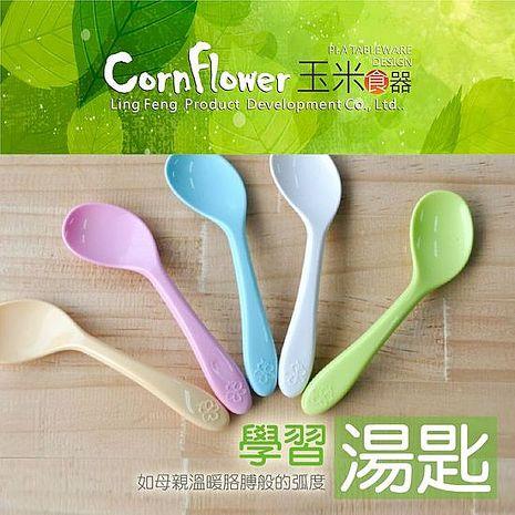 【Cornflower】學習湯匙 (無毒玉米食器)