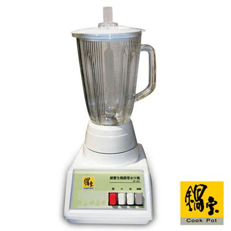 【鍋寶】1600cc生機調理冰沙機(D-HF-355)
