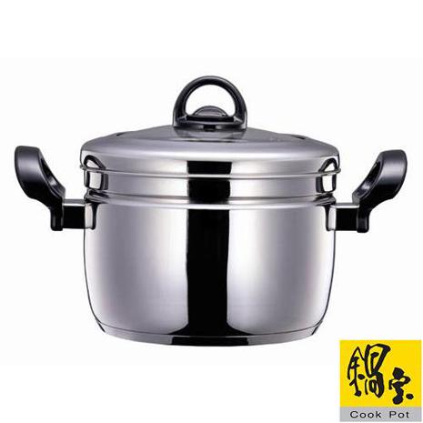【鍋寶】22cm不鏽鋼蒸煮雙耳鍋(SS-322QX)