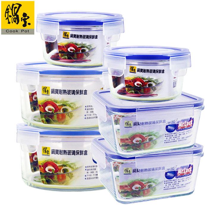 鍋寶 耐熱玻璃保鮮盒6件組 EO-BVC0401Z282Z230Z2
