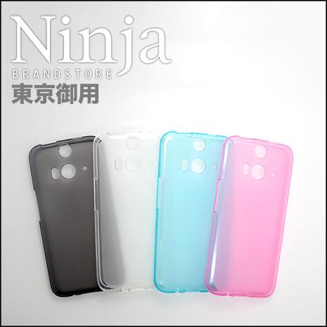 【東京御用Ninja】HTC Butterfly 2磨砂TPU清水保護套透藍色