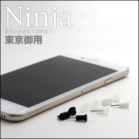 【東京御用Ninja】iPhone 6通用款矽膠螺旋防塵取卡針+耳機孔防塵塞+傳輸底塞