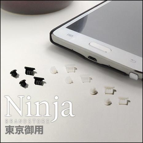 【東京御用Ninja】3.5mm耳機孔防塵塞+Micro USB傳輸底塞 2入裝白色