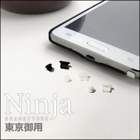 【東京御用Ninja】3.5mm耳機孔防塵塞+Micro USB傳輸底塞(黑+白+透明套裝超值組)