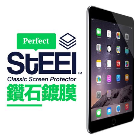 【STEEL】iPad Air 2超薄鑽石鍍膜高透防護貼