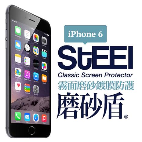 【STEEL】磨砂盾 iPhone 6 耐磨霧面鍍膜超薄磨砂防護貼