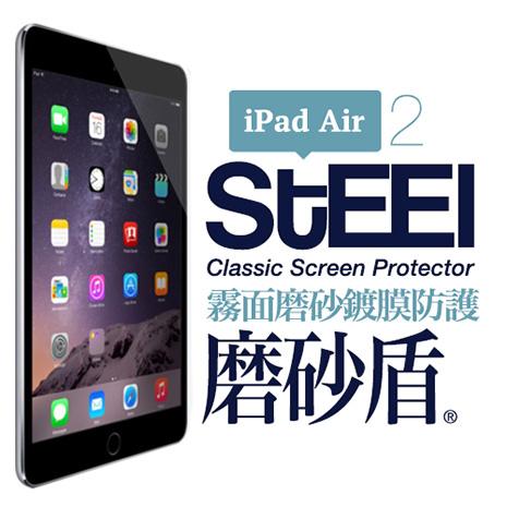 【STEEL】磨砂盾 iPad Air 2 耐磨霧面鍍膜超薄磨砂防護貼
