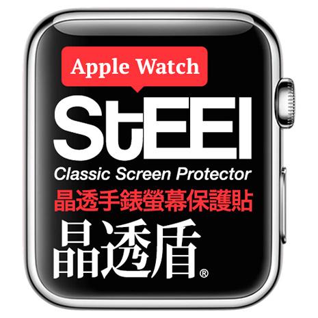 【STEEL】晶透盾 Apple Watch 42mm手錶螢幕晶透防護貼