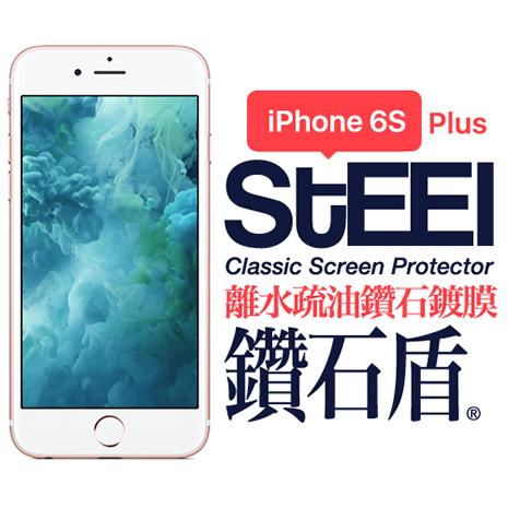【STEEL】鑽石盾 iPhone 6s Plus 離水疏油鑽石鍍膜防護貼