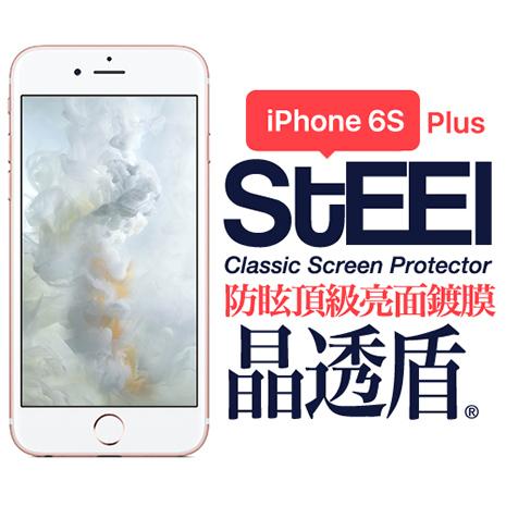 【STEEL】晶透盾 iPhone 6s Plus 防眩頂級亮面鍍膜防護貼