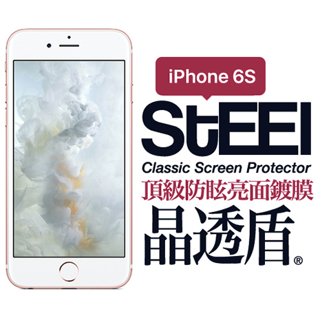 【STEEL】晶透盾 iPhone 6s 頂級防眩亮面鍍膜防護貼