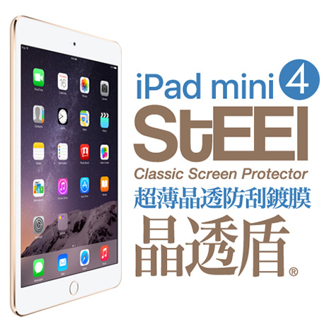 【STEEL】晶透盾 iPad mini 4 超薄晶透防刮亮面鍍膜防護貼
