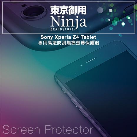 【東京御用Ninja】Sony Xperia Z4 Tablet專用高透防刮無痕螢幕保護貼