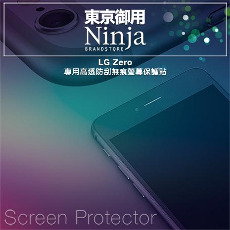 【東京御用Ninja】LG Zero專用高透防刮無痕螢幕保護貼-手機平板配件-myfone購物