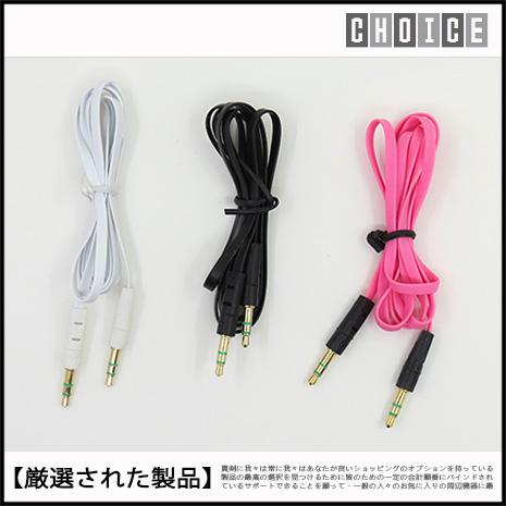 超實用Aux-in 3.5mm(公對公)彩色麵條型高品質音源線粉紅色