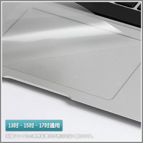 Apple Macbook【PRO/AIR系列13吋,15吋,17吋筆電通用型超薄觸控板保護膜】(透明款)