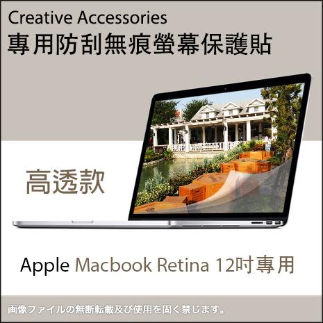 Apple Macbook Retina 12吋筆記型電腦專用防刮無痕螢幕保護貼(高透款)
