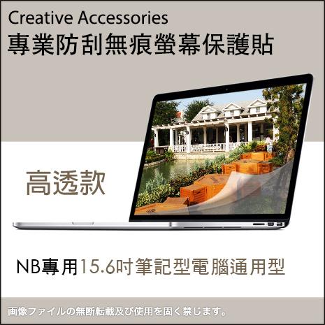 NB專用【15.6吋筆記型電腦通用型防刮無痕螢幕保護貼】(高透款)